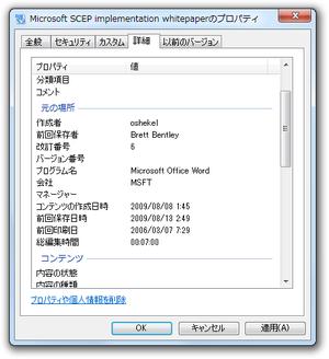 Windows7propertiesorigin
